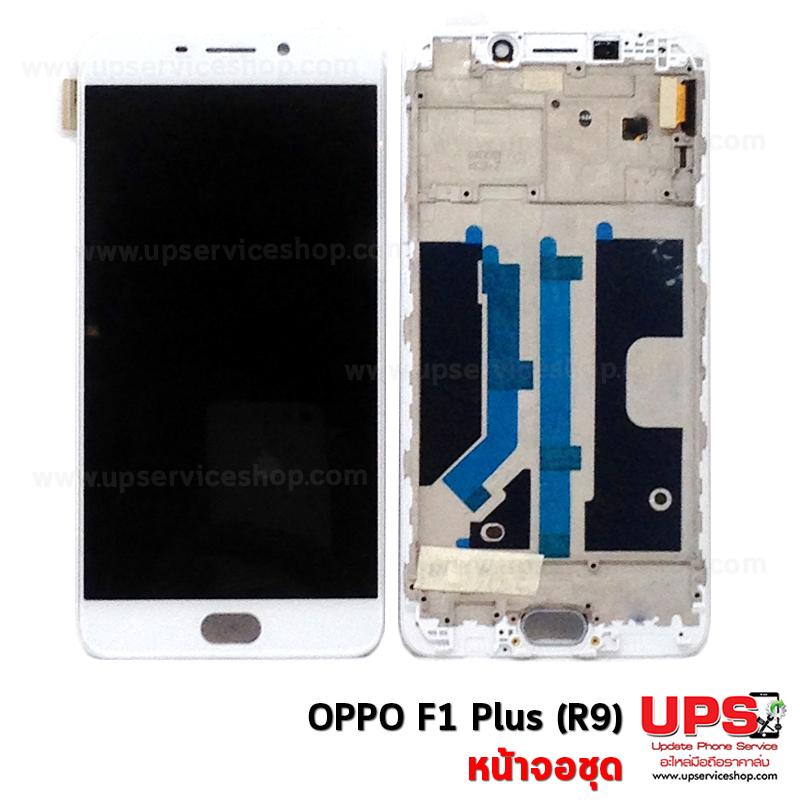 หน้าจอชุด OPPO F1 Plus (R9) (งานเกรด aaa)