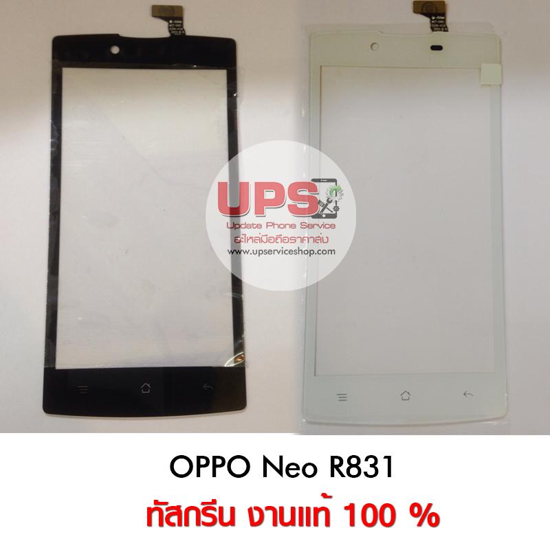 ขายส่ง ทัสกรีน OPPO Neo R831 งานแท้