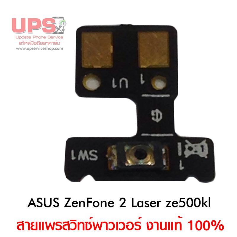 สายแพรสวิทซ์พาวเวอร์ ASUS ZenFone 2 Laser ze500kl