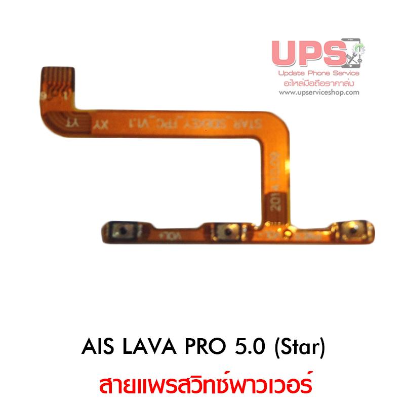 สายแพรสวิทซ์พาวเวอร์ AIS LAVA PRO 5.0 (Star)