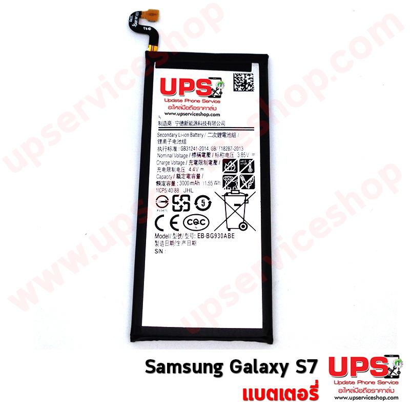 อะไหล่ แบตเตอรี่ Samsung Galaxy S7