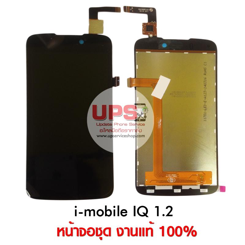 ขายส่ง หน้าจอชุด i-mobile IQ 1.2 งานแท้