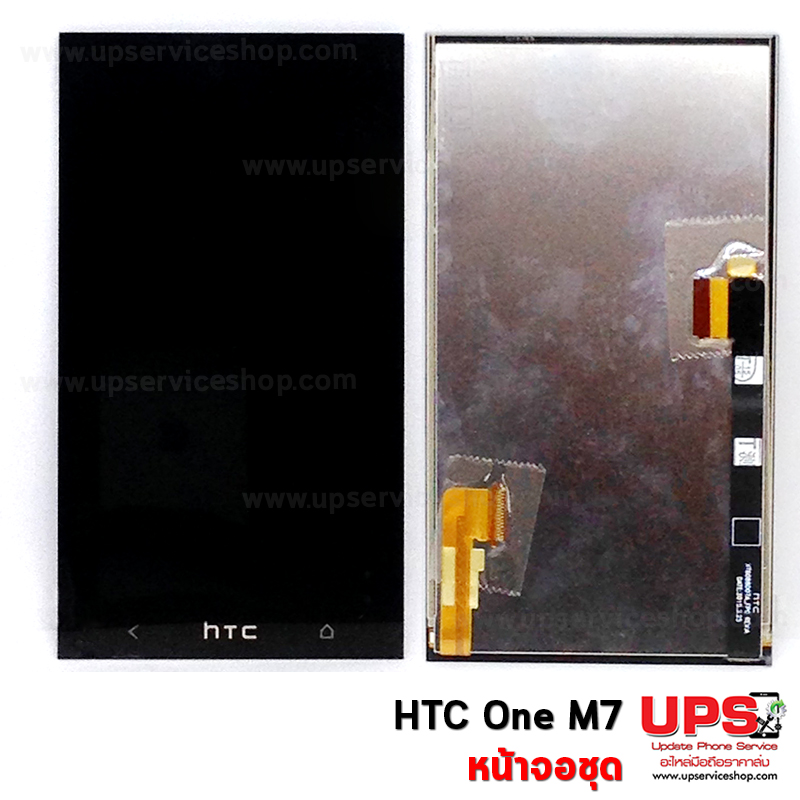 หน้าจอชุด HTC ONE M7