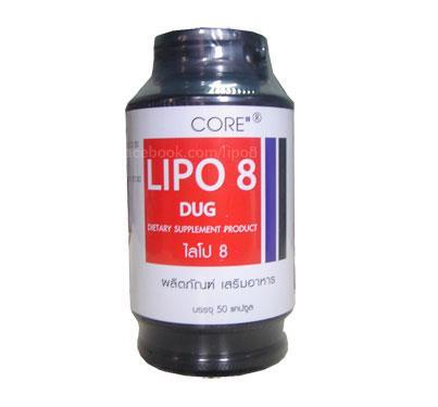 Lipo 8 (ไลโป 8 1กระปุก)