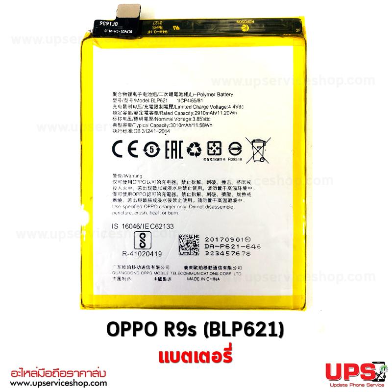 อะไหล่ แบตเตอรี่ OPPO R9s (BLP621)