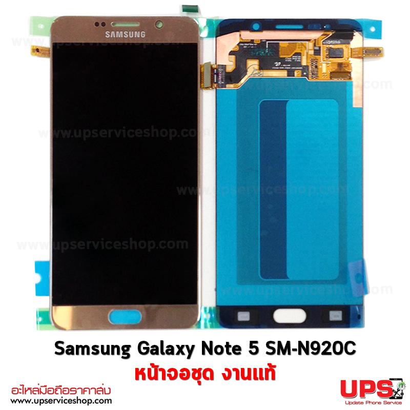 หน้าจอชุด Samsung Galaxy Note 5 งานแท้.