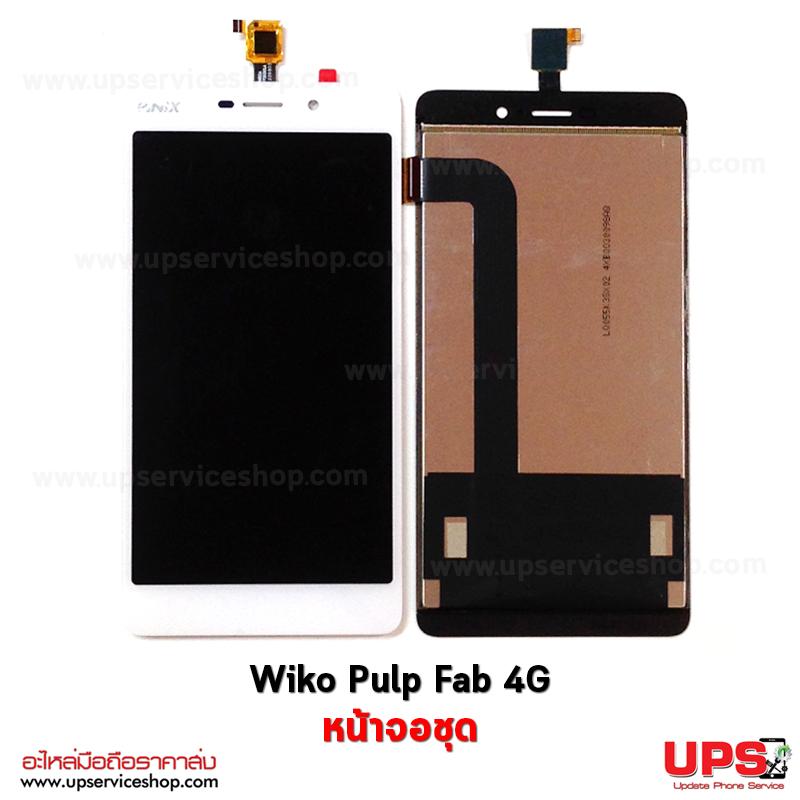 หน้าจอชุด Wiko Pulp Fab 4G - สีขาว
