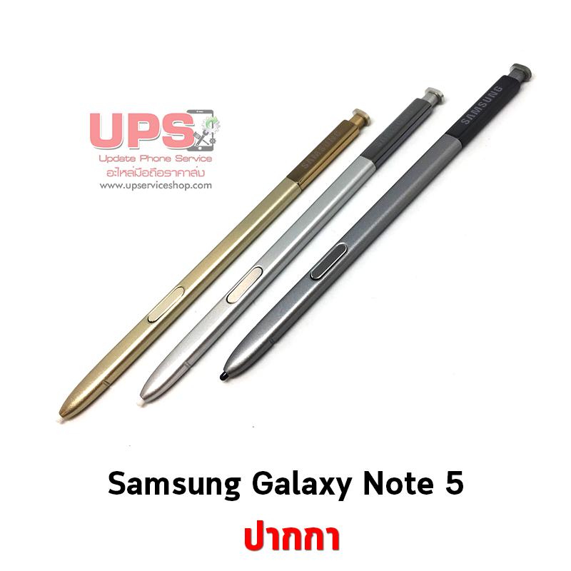 ขายส่ง ปากกา Samsung Galaxy Note 5 พร้อมส่ง