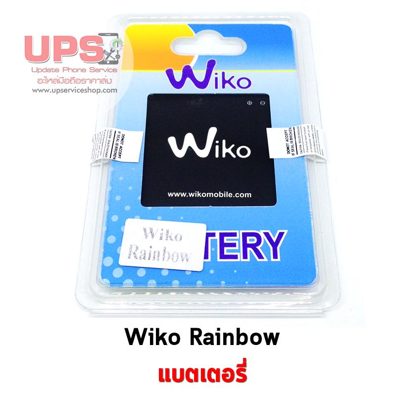 ขายส่ง แบตเตอรี่ Wiko Rainbow พร้อมส่ง