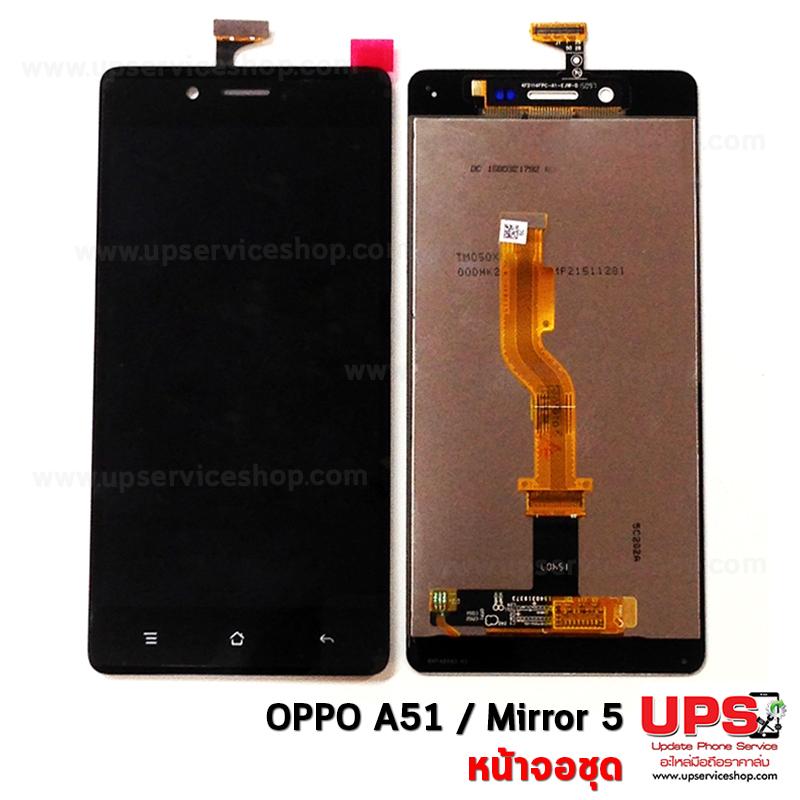 ขายส่ง หน้าจอชุด OPPO A51 / Mirror 5 พร้อมส่ง