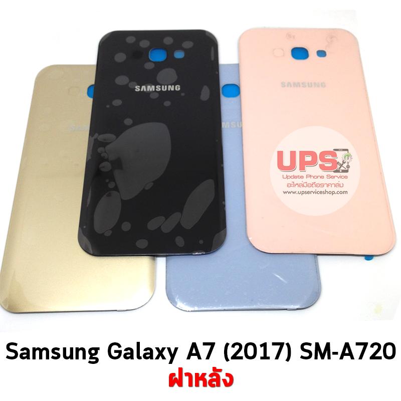 ฝาหลัง Samsung Galaxy A7 (2017) SM-A720.