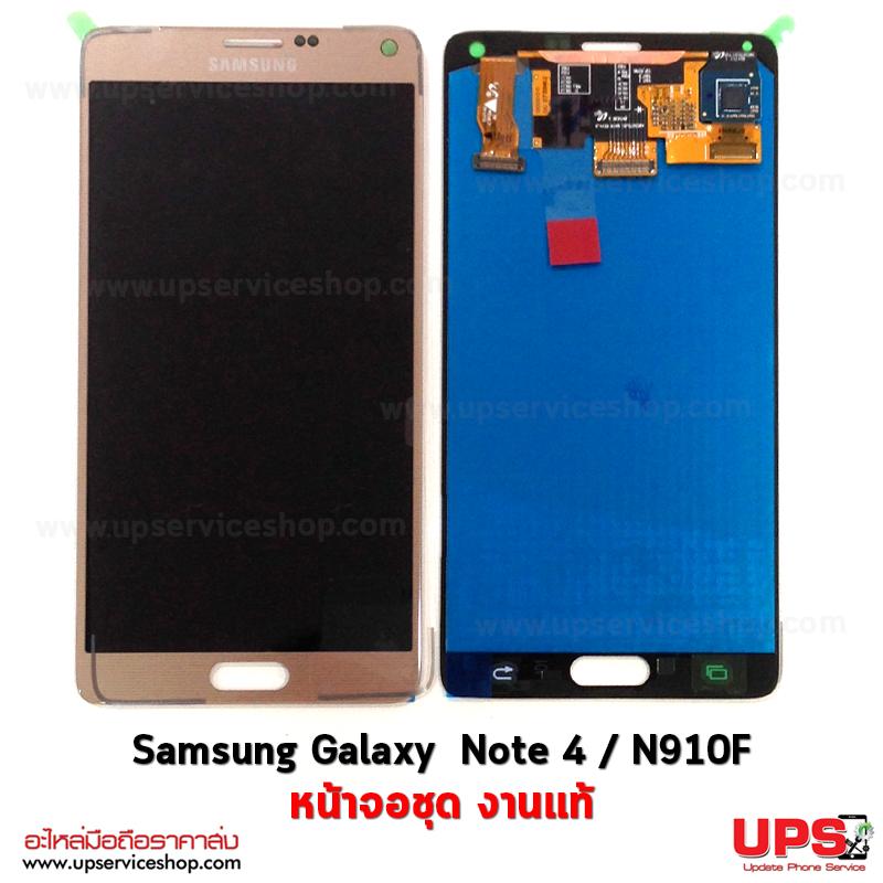 หน้าจอชุด ซัมซุง Note 4 (SM-N910) งานแท้ มีสีขาว/ดำ.