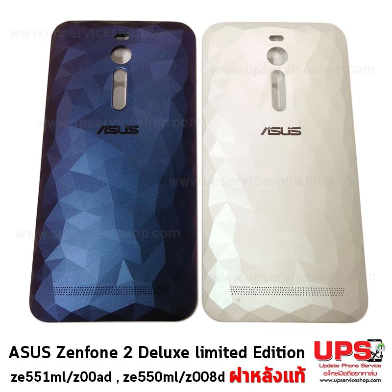 อะไหล่ ฝาหลังแท้ คริสตัล ASUS Zenfone 2 .Deluxe limited Edition ze551ml/z00ad , ze550ml/z008d งานแท้.