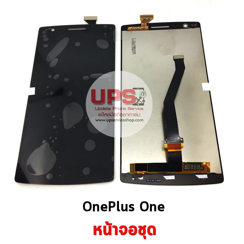 อะไหล่ หน้าจอชุด LCD OnePlus One