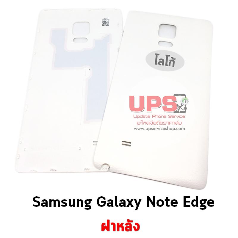 ฝาหลัง Samsung Galaxy Note Edge