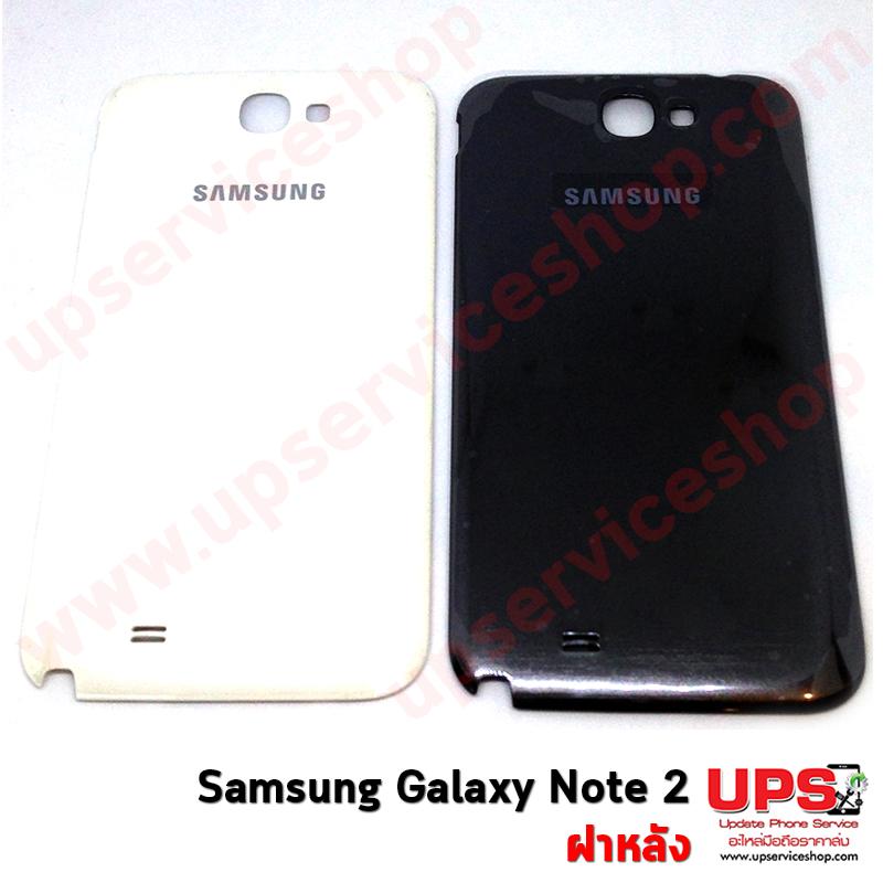 ฝาหลัง Samsung Galaxy Note 2