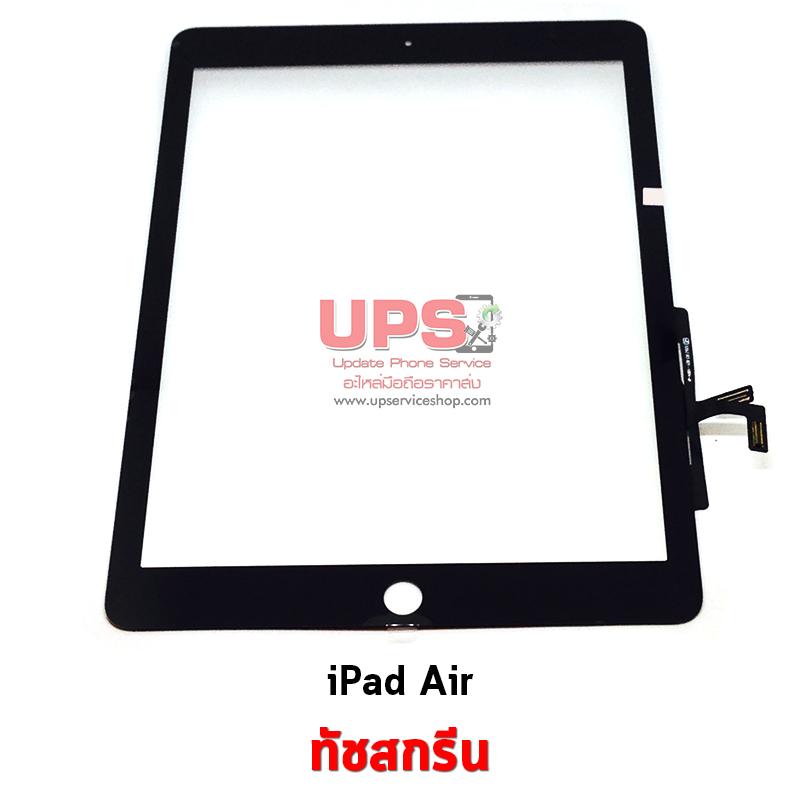 ทัชสกรีน iPad Air (iPad 5) งาน AAA