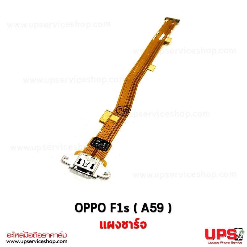 อะไหล่ แผงชาร์จ OPPO F1s ( A59 )