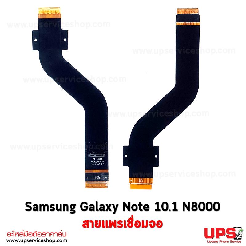 อะไหล่ สายแพรเชื่อมจอ Samsung Galaxy Note 10.1 N8000