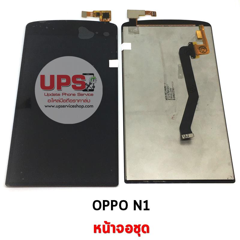 หน้าจอชุด OPPO N1