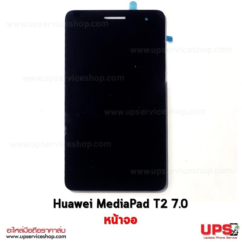 อะไหล่ หน้าจอ Huawei MediaPad T2 7.0