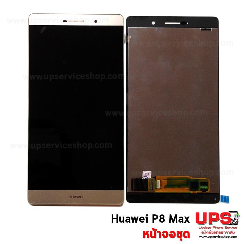 หน้าจอชุด Huawei P8 Max.