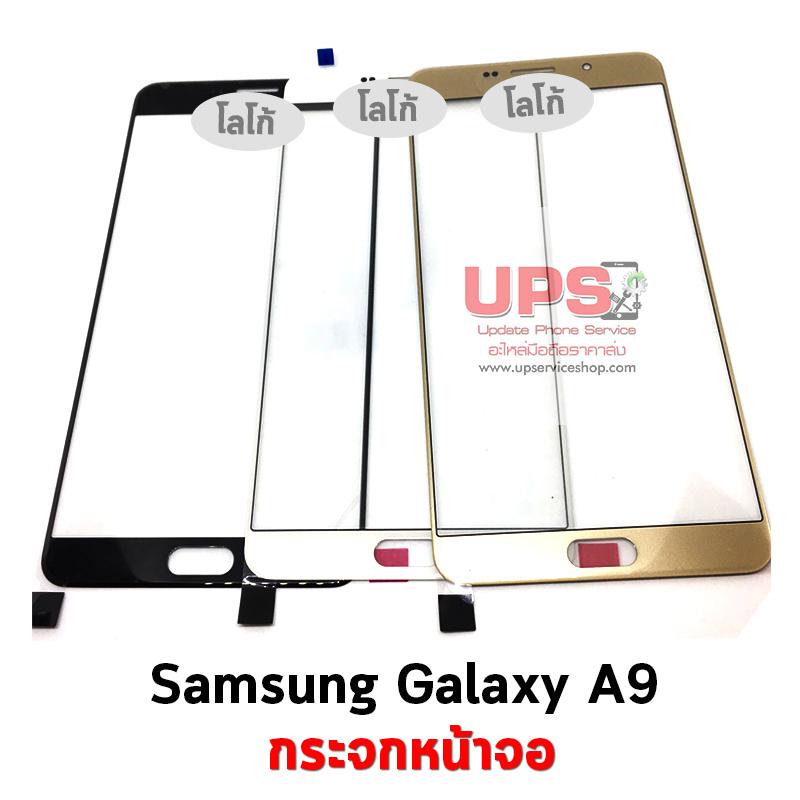 กระจกหน้าจอ Samsung Galaxy A9 pro กระจกแท้.