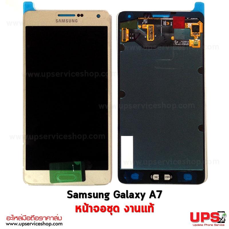 หน้าจอ Samsung Galaxy A7(SM-A700) งานแท้.