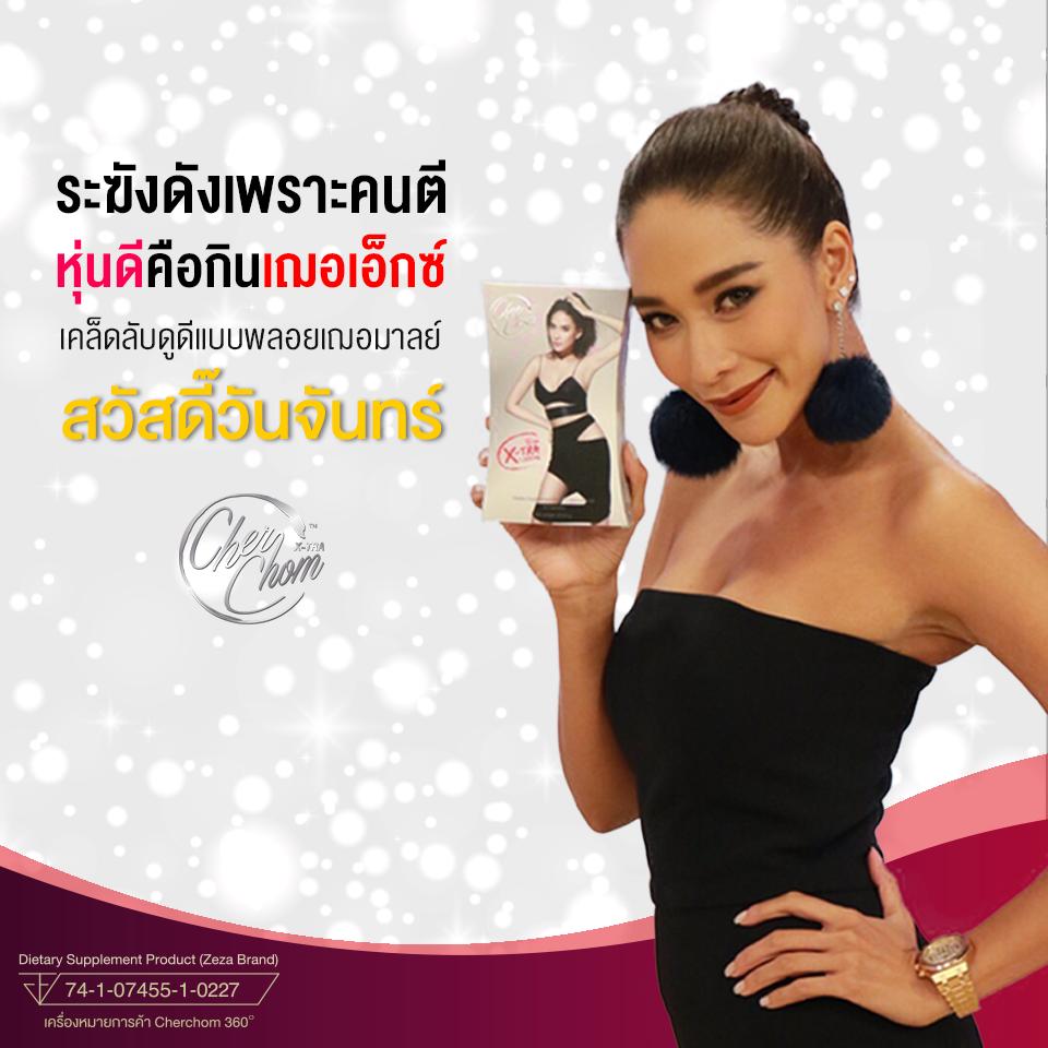 Cher Chom 360 by พลอย เฌอมาลย์
