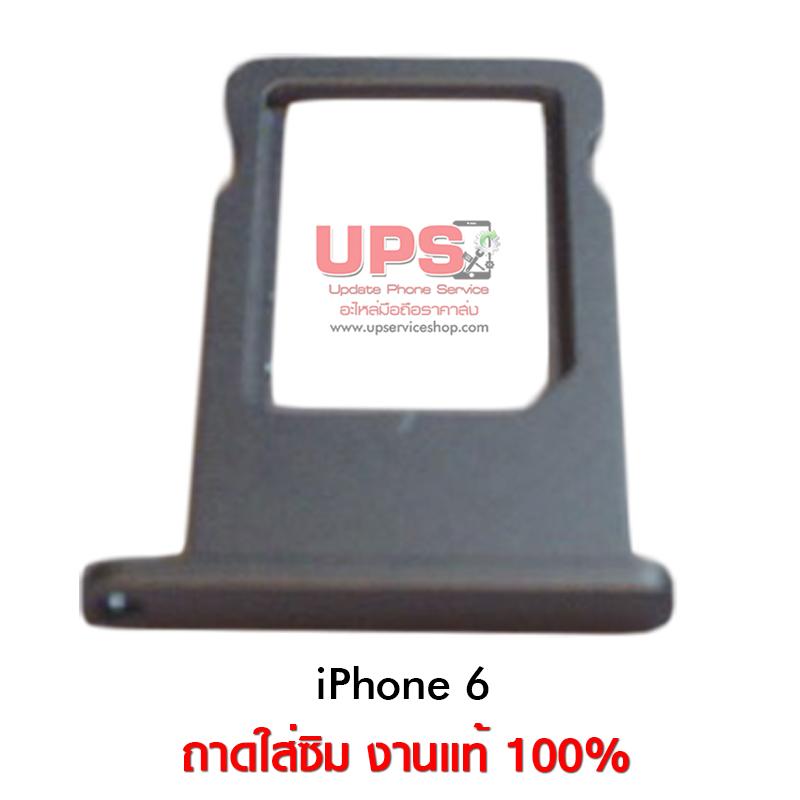 ถาดใส่ซิม iPhone 6 สีดำ