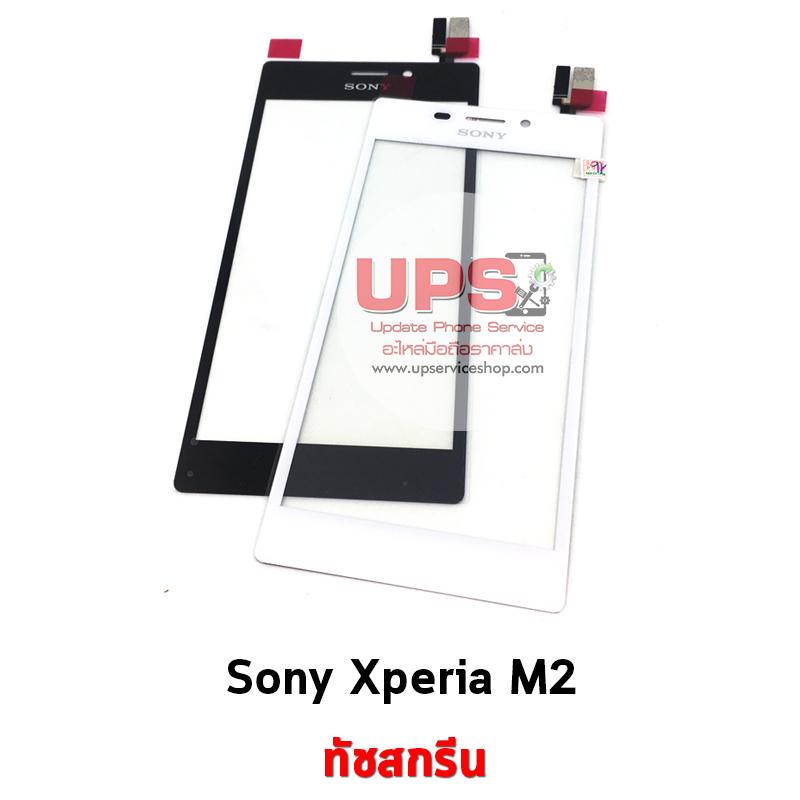 ขายส่ง ทัชสกรีน Sony Xperia M2 พร้อมส่ง