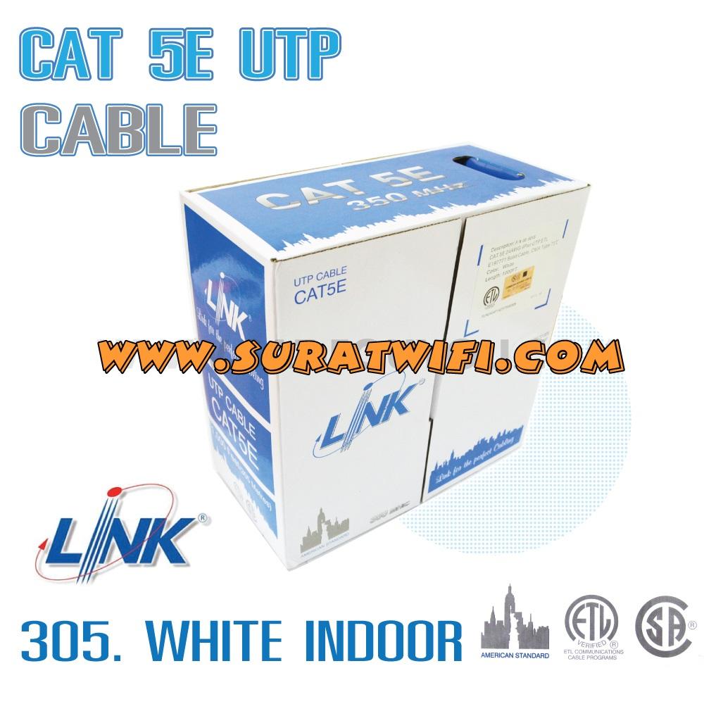 สายแลนLink US-9015 Cat5e Indoor ตัดแบ่งขาย