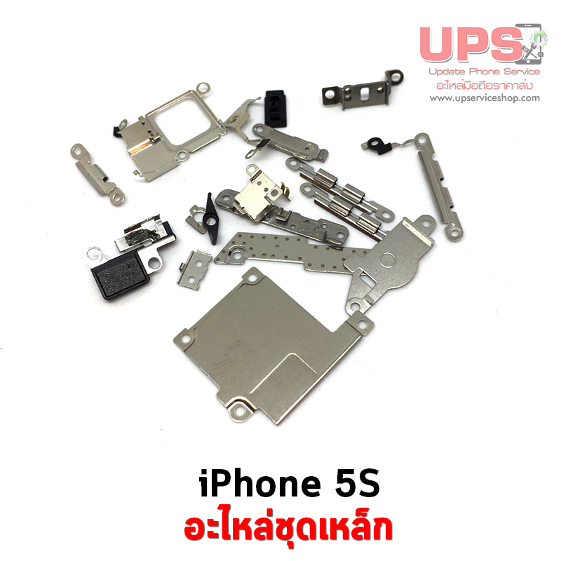 อะไหล่ชุดเหล็ก iPhone 5S