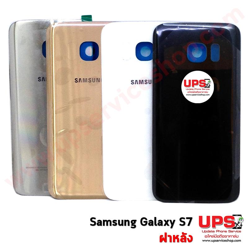 ฝาหลัง Samsung Galaxy S7 สินค้าเกรดคุณภาพ