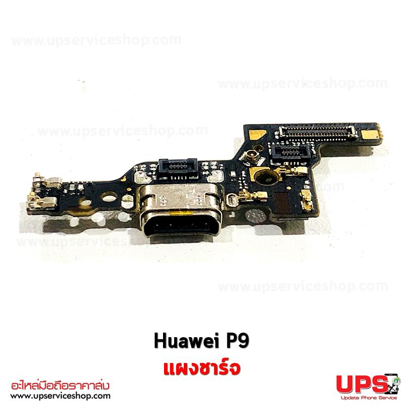 อะไหล่ แผงชาร์จ Huawei P9