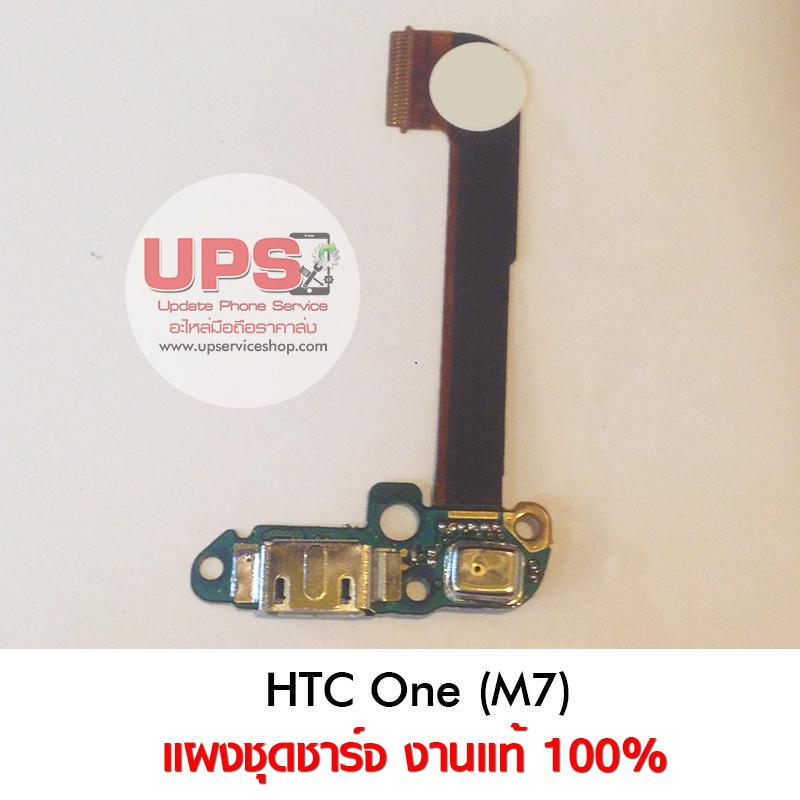 แผงชุดชาร์จ HTC One (M7) งานแท้