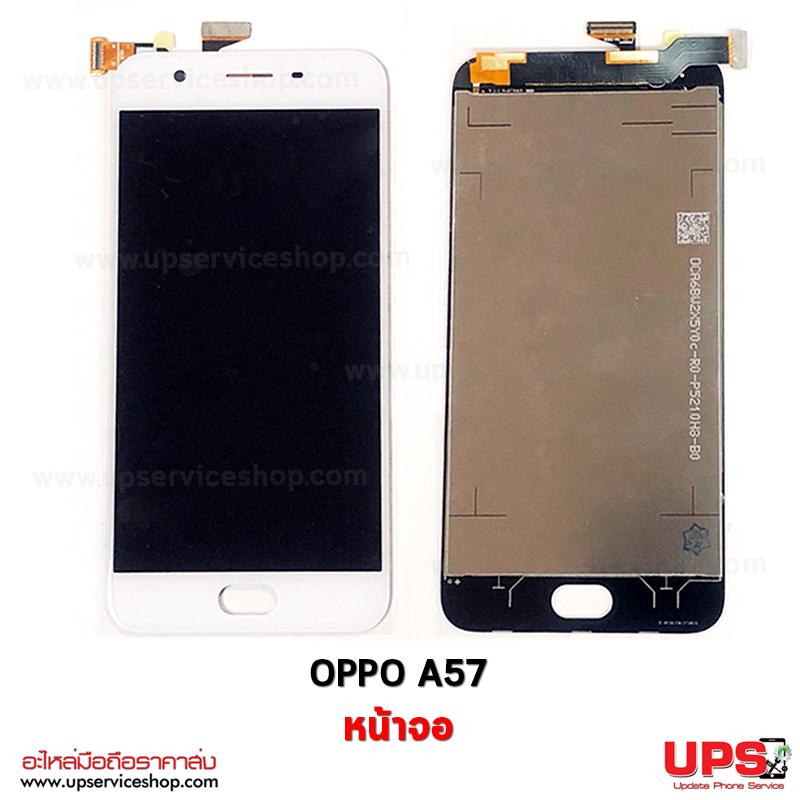 อะไหล่ หน้าจอ OPPO A57