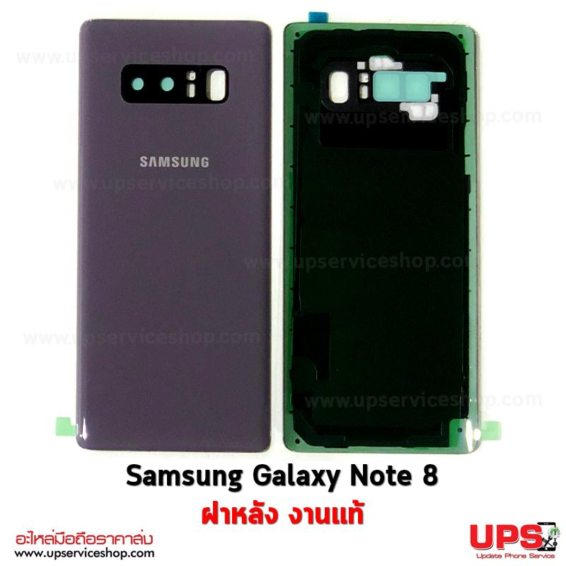 อะไหล่ ฝาหลัง Samsung Galaxy Note 8 งานแท้