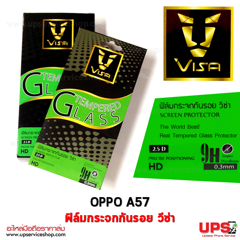 OPPO A57 - ฟิล์มกระจกกันรอย วีซ่า Tempered Glass Protector