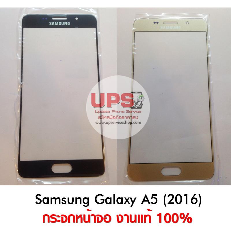 กระจก Samsung Galaxy A5 (2016)