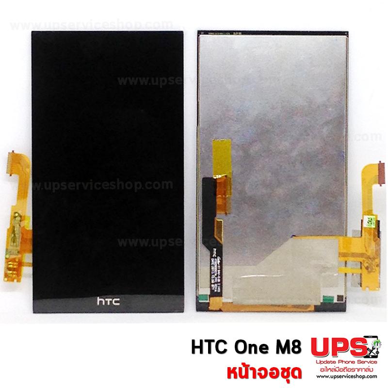 ขายส่ง หน้าจอชุด HTC One (M8) พร้อมส่ง