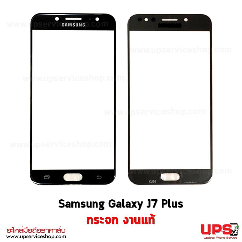 อะไหล่ กระจก Samsung Galaxy J7 Plus งานแท้