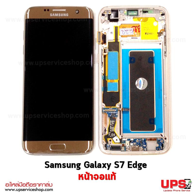 อะไหล่ หน้าจอแท้ Samsung Galaxy S7 Edge งานแท้
