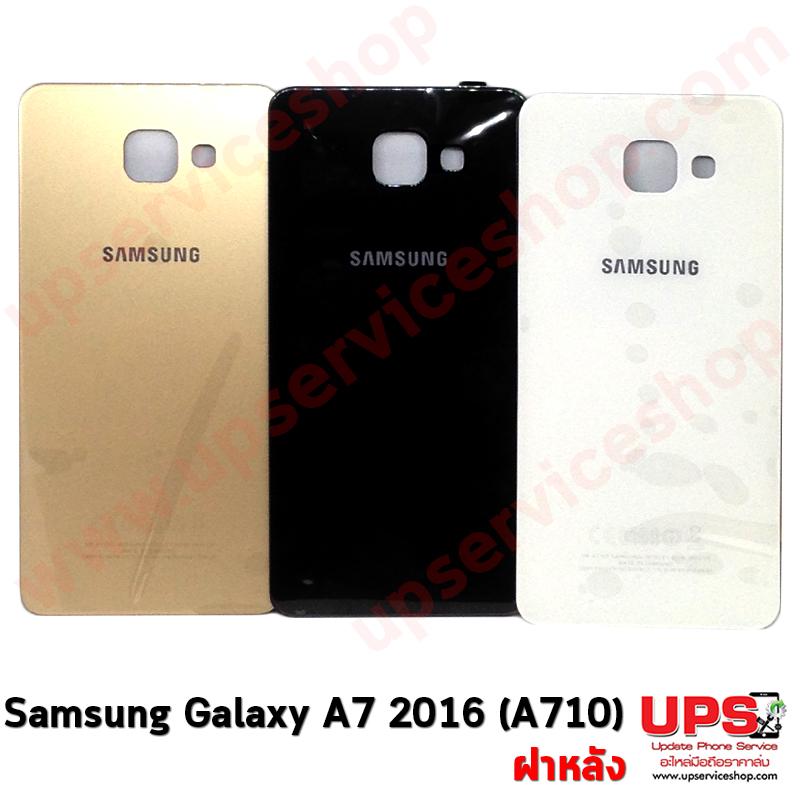 ฝาหลัง Samsung Galaxy A7 2016 (A710).
