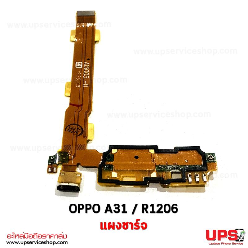 อะไหล่ แผงชาร์จ OPPO 31 / R1206