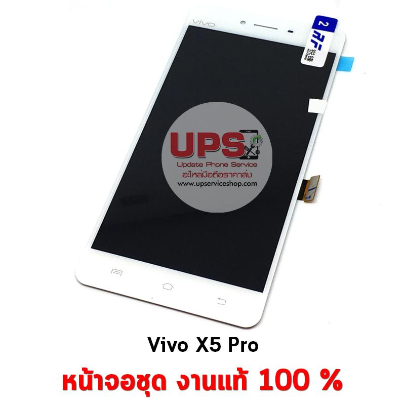 ขายส่ง หน้าจอชุด Vivo X5 Pro งานแท้ 100% พร้อมส่ง