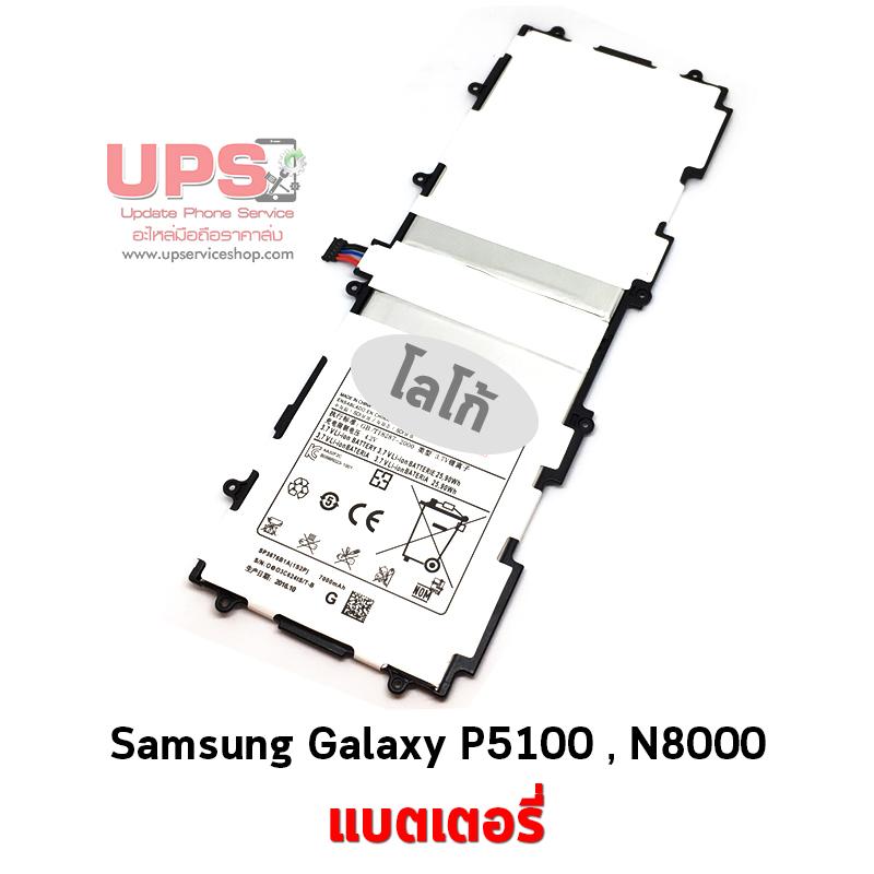 ขายส่ง แบตเตอรี่ Samsung Galaxy TAB P5100 , N8000 พร้อมส่ง
