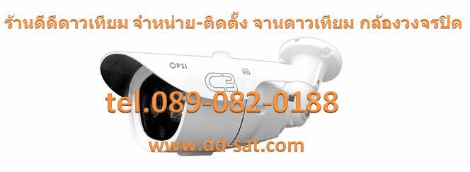 กล้องวงจรปิดอยุธยา จำหน่าย ปลีกส่ง ติดตั้ง โทร 089-082-0188