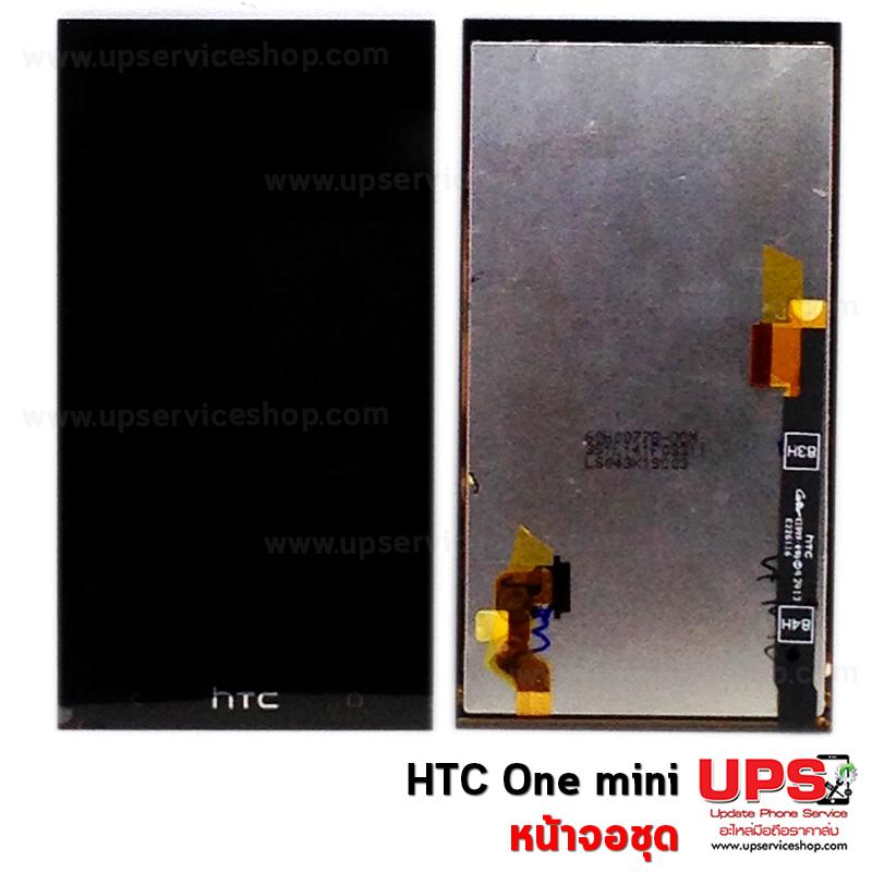 หน้าจอชุด HTC One mini งานแท้ ราคาส่ง