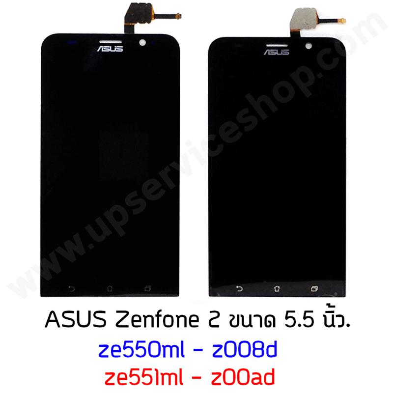 หน้าจอ Asus Zenfone 2 ขนาด 5.5 นิ้ว (มี 2 เวอร์ชั่น).